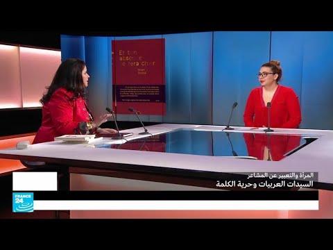 كيف تعبر المرأة العربية عن مشاعرها؟  - 14:22-2017 / 12 / 4
