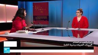 كيف تعبر المرأة العربية عن مشاعرها؟