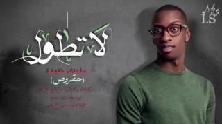 سلطان خليفة - لا تطول (حصريا) | 2016