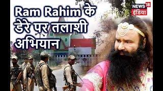 Ram Rahim के डेरे पर तलाशी अभियान। आज की ताज़ा खबर। News18 India
