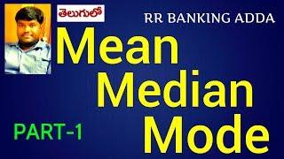Mean Median Mode || Statistics || Part 1 || RR BANKING ADDA