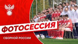 Фотосессия сборной России