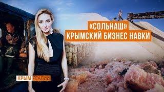 Крымская соль для жены Пескова