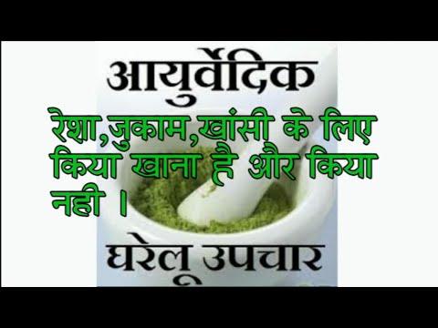 Jukam Khansi Main Kya Khana Hai Aur Kya Nahi Khana