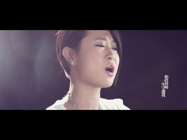 得祢愛我 MV - 陳芷盈 【特別演出:馮允謙 / 梁浩菱】
