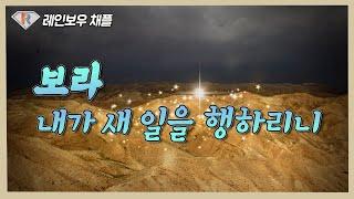[레인보우리턴즈] 광야에 길을, 사막에 강을 내시는 하나님
