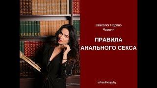 Видео встреча Наринэ Чаушян на тему Анальный секс