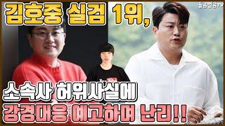 【ENG】김호중 실검 1위, 소속사 허위사실에 강경대응 예고하며 난리!! Kim Ho-joong agency, response to false information 돌곰별곰TV