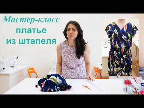Как сшить платье из штапеля мастер-класс
