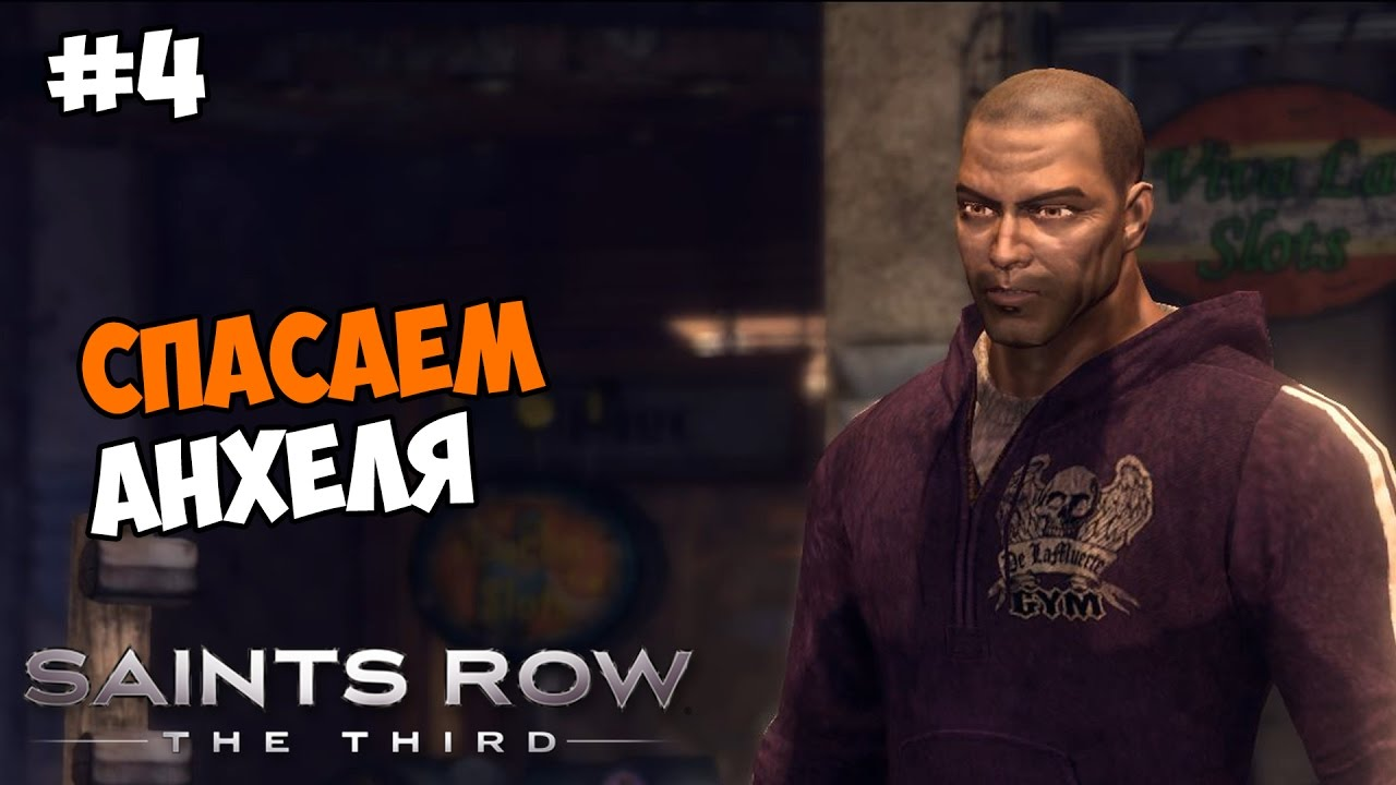 Анхель saints row
