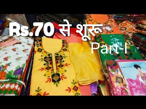 wholesale suit market in delhi | ladies suit wholesale market in delhi