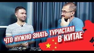 Как следят спецслужбы за людьми в Китае? Отличия Китая от России?