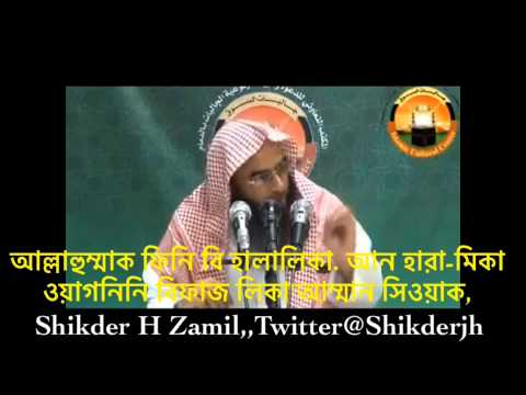 Rin Mukty O Halal Upadir Dua,