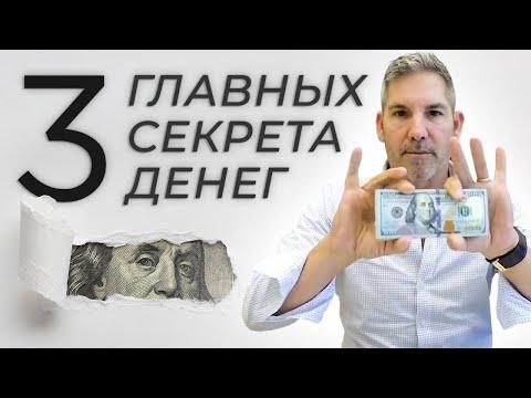 Секреты денег | Грант Кардон