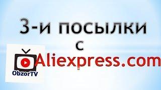 Розпакування 3-х не дорогих посилок з aliexpress.com