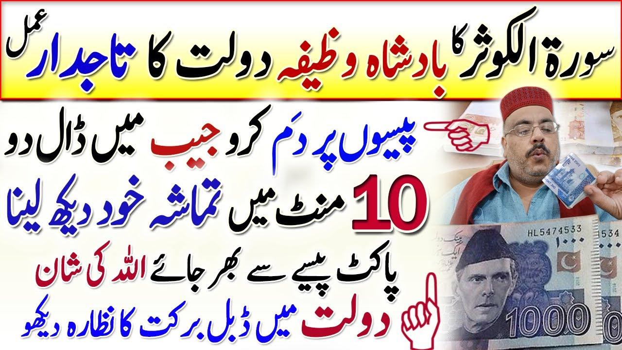 Download Surah al kausar Paise Dabal Kaise Kare Dolat ki Barish ka wazifa paison Par Dam karo By MoujMasti