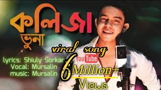 কলিজা ভুনা | Kolija Vuna | Mursalin | Lyrics Shiuly Sorkar | Bangla new song 2020| Official Video