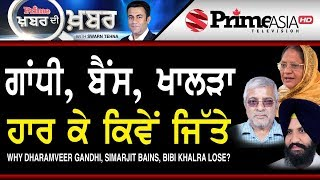 Prime Khabar Di Khabar 741 || Why Gandhi, Bains & Mrs. Khalra Lost