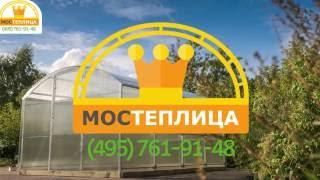 Сборка теплицы. Инструкция. Царская ферма 3 метра(, 2016-09-26T10:13:14.000Z)