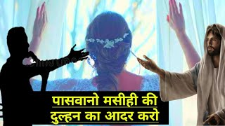 Best of Paul Washer Hindi ll Bride of Christ isn't a Prostitute Hindi