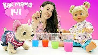 Рисуем разноцветным льдом с Беби Бон Эмили - шоу Как мама