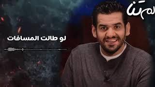 حسين الجسمي - سنه الحياه ٢٠٢٠  لو طالت المسافات