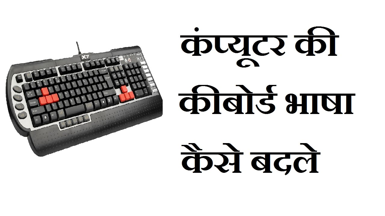 How to Change the Keyboard Language in Windows English to Hindi Keyboard