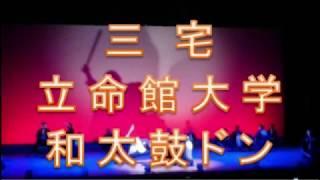 立命館大学 和太鼓ドン 三宅 演奏 和太鼓の真髄! 太鼓っていいな!! Ritsumeikan University Japanese drum