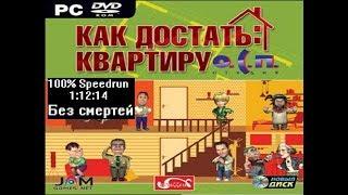 спидран Как достать квартиру О.С.П 100 Без смертей (speedrun) 1:12:14