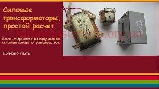 Силовые трансформаторы, простой расчет.(В этом видео на конкретном примере приводится простой метод расчета силового трансформатора для блока..., 2016-02-11T19:27:01.000Z)