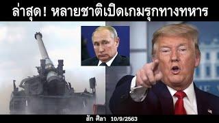 ล่าสุด! หลายชาติเปิดเกมรุกทางทหาร /ข่าวดังข่าวใหญ่วันนี้ 10/9/2563