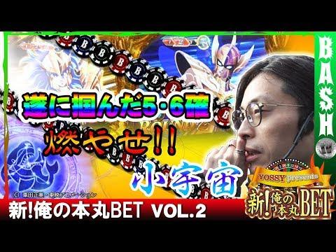 【聖闘士星矢SP】新!俺の本丸BET vol.2《新!ガーデン板橋》 [BASHtv][パチスロ][スロット]