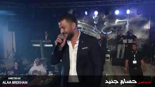 حسام جنيد - دبكات حفلة كاملة 2019 🔥🔥💣💣😍