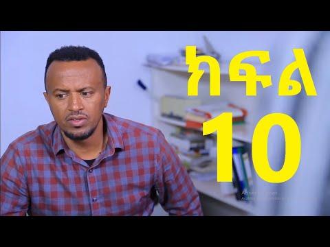 Lewededut ለወደዱት ክፍል 10 | Ethiopian drama Lewededut Part 10