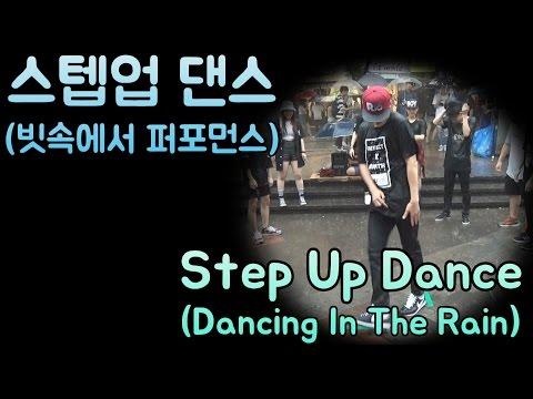 춤추는곰돌【빗속에서 스텝업 댄스!(Step Up Dance - Dancing In The Rain)】