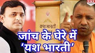 Yogi Adityanath के Radar में अब Akhilesh का Yash Bharti Award, जांच के आदेश