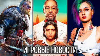 ИГРОВЫЕ НОВОСТИ Far Cry 6, Скандал с Valhalla, Cyberpunk 2077, Dying Light 2, Uncharted 5, Mafia,TDU