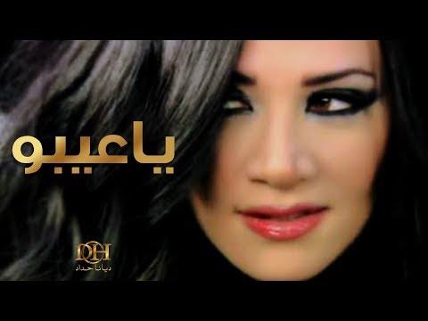 ديانا حداد - يا عيبو (فيديو كليب)