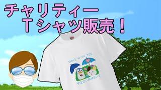 【新型コロナ】チャリティーTシャツ発売されます!【医療関係者支援】