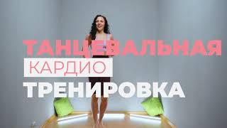 Кусочек из Танцевальной КАРДИО тренировки Онлайн фитнес курс Body Home