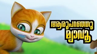 KATHU Childrens Nursery Song: Aru Paranju Myavo | malayalam cartoon | animation | Subtitles