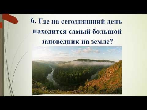 Интерактивная викторина   Заповедная Россия