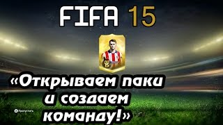 FIFA 15 (FUT) - Открываем паки и создаем команду!(Продвигаемся в FUT и открываем несколько паков! ;) -------------------------------------- Деловые предложения сюда: delabulkina@mail.ru..., 2014-12-17T13:22:00.000Z)