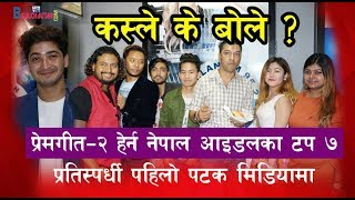 Prem Geet 2 हेर्न Nepal Idol का टप ७ प्रतिस्पर्धी पहिलो पटक मिडियामा | कस्ले के बोले ? PRADEEP