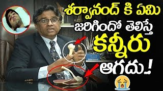 Doctor About Sharwanand Accident & Fracture || Hero Sharwanand Gets Injured During Shoot || NSE