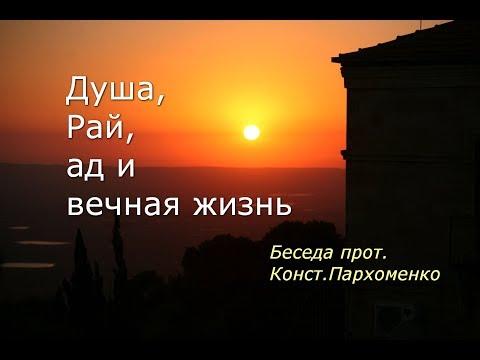Душа, Рай, ад
