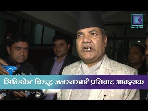 Kantipur Samachar   सिण्डिकेट चलाइरहेकालाई नविकरण नगर्न र नगराउन सरकारको निर्देशन