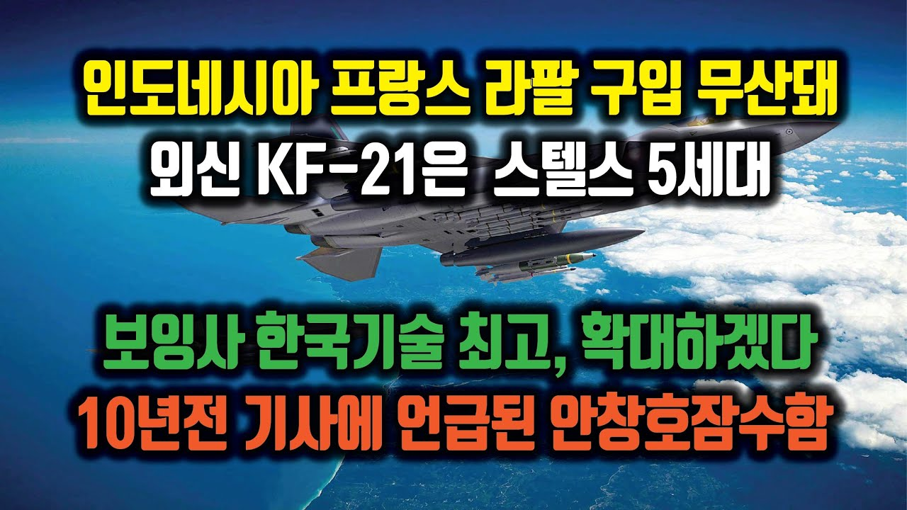 인도네시아 프랑스 라팔 구입무산돼. 외신, KF-21은 5세대 전투기. 보잉사 한국기술 최고, 확대하겠다