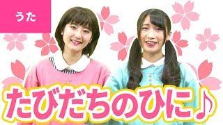 【♪うた】旅立ちの日に〈卒業ソング・卒園ソング〉【こどものうた・童謡・唱歌】Japanese Children's Song, Nursery Rhymes
