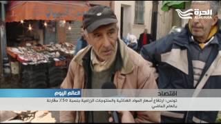 تونس: ارتفاع أسعار المواد الغذائية والمنتوجات الزراعية بنسبة 50% مقارنة بالعام الماضي